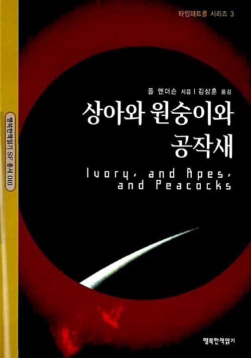 온라인 서점으로 이동 ISBN:8989571561