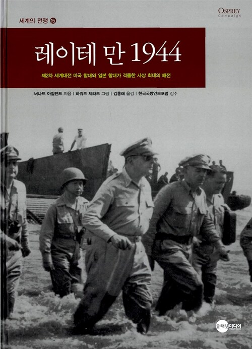 레이테 만 1944