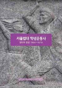 서울법대 학생운동사 : 정의의 함성 1964~1979