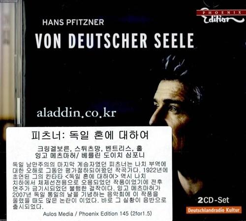 [수입] 피츠너 : 독일 혼에 대하여 (2CD)
