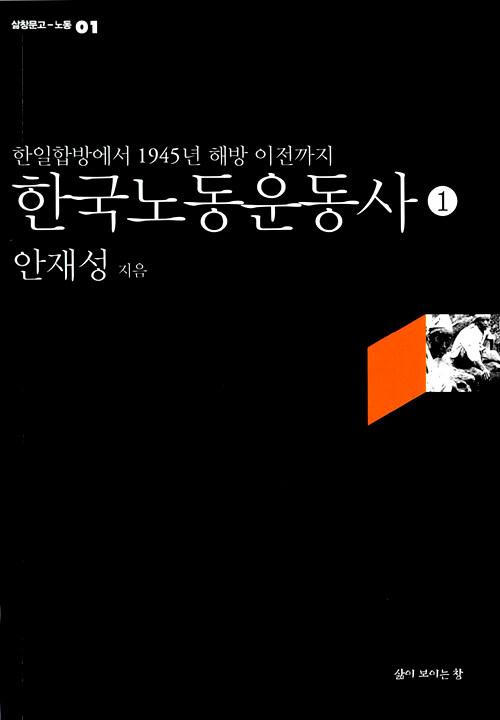 한국노동운동사