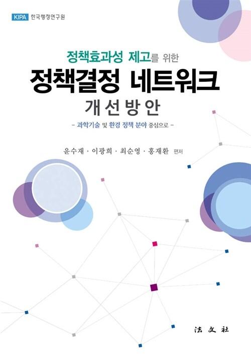 정책결정 네트워크 개선방안