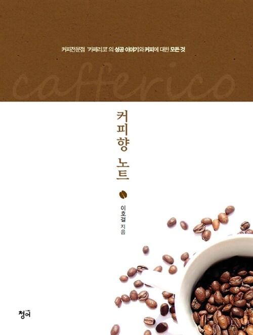커피향 노트
