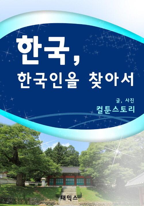 한국, 한국인을 찾아서