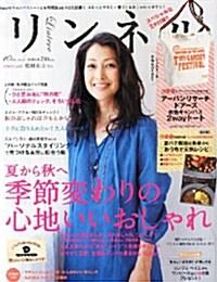 リンネル 2013年 10月號 (雜誌, 月刊)