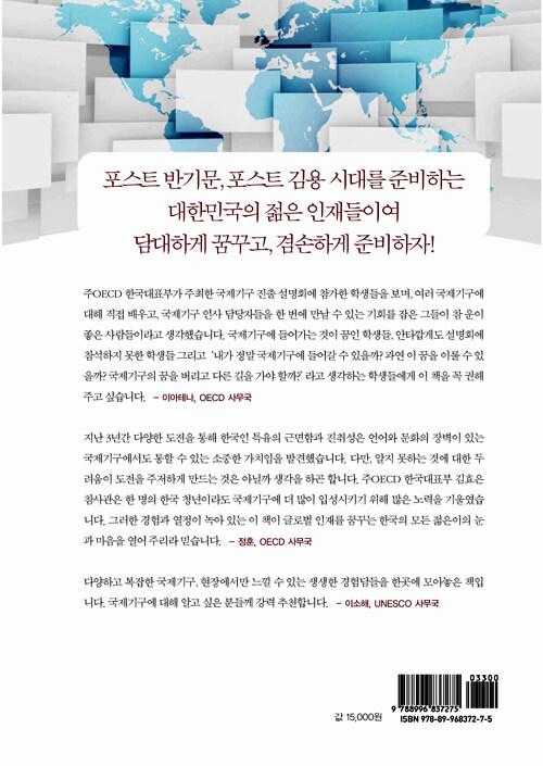 청춘, 국제기구에 거침없이 도전하라 : 한국인의 가치로 승부하기