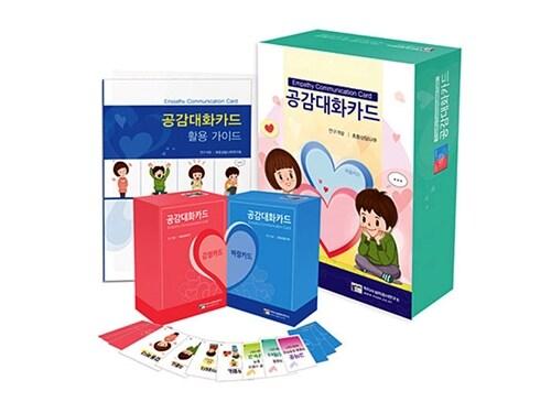 공감대화카드 (활용가이드 1부, 감정카드 2벌, 바람카드 2벌)