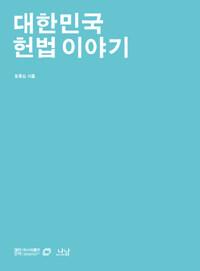 대한민국 헌법 이야기