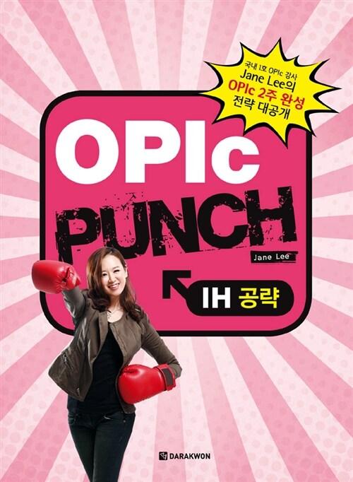OPIc Punch IH공략 (교재 + MP3 CD 1장)