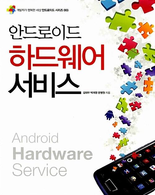 안드로이드 하드웨어 서비스