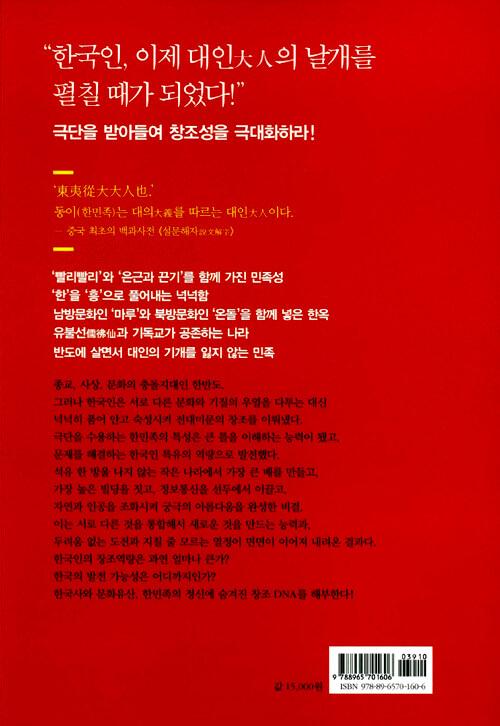 극단의 한국인, 극단의 창조성 : 한민족은 왜 발전할 수밖에 없는가