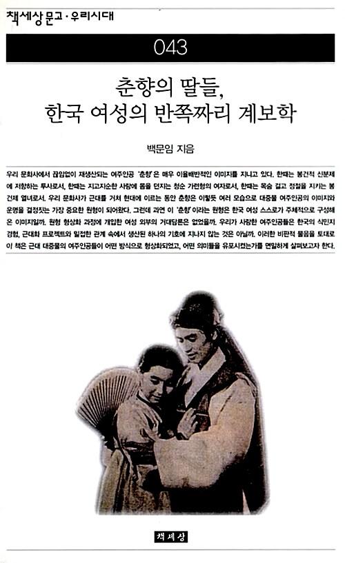춘향의 딸들, 한국 여성의 반쪽짜리 계보학