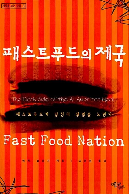 [중고] 패스트푸드의 제국