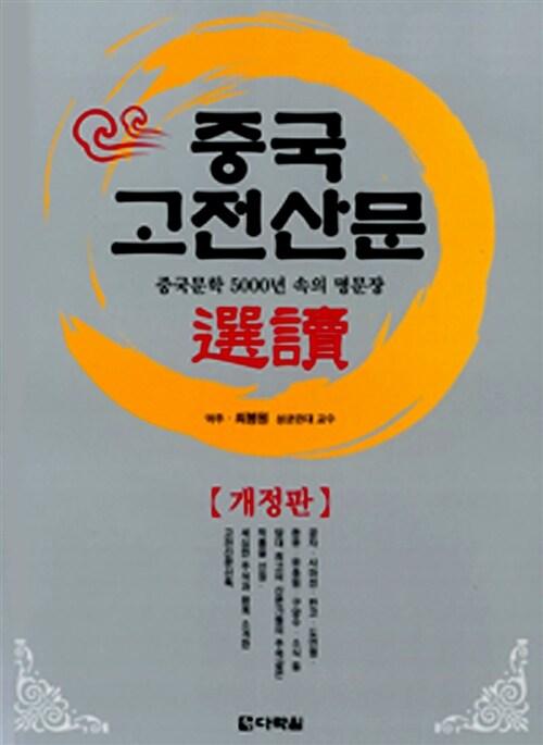 중국 고전산문 선독(選讀)