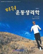 (파워) 운동생리학 2006년 수정판