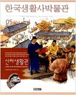 한국생활사박물관 5