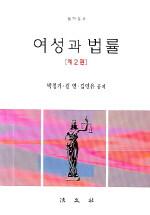 여성과 법률 제2판