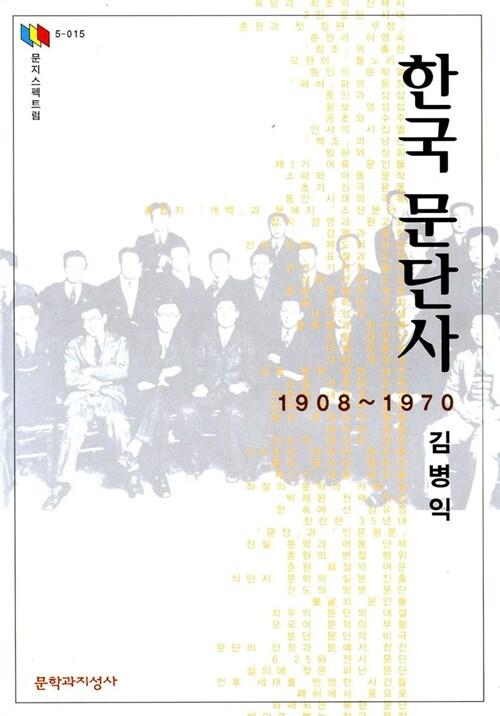 한국 문단사 1908~1970
