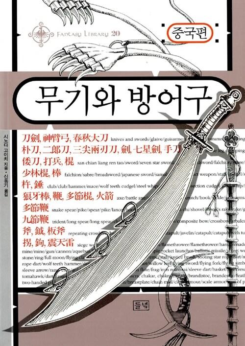 무기와 방어구 (중국편)