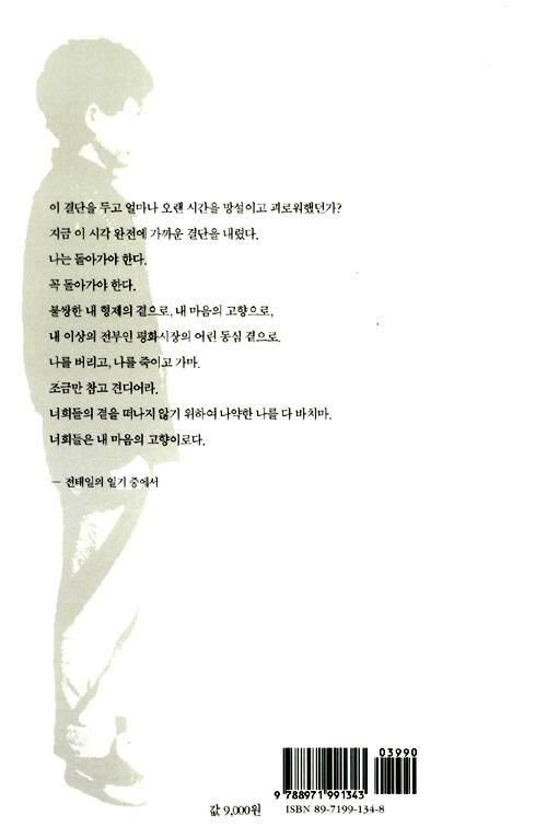 전태일평전 2차 개정판