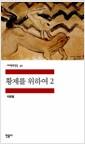 [중고] 황제를 위하여 2