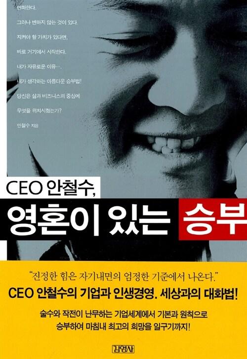 [중고] CEO 안철수 영혼이 있는 승부