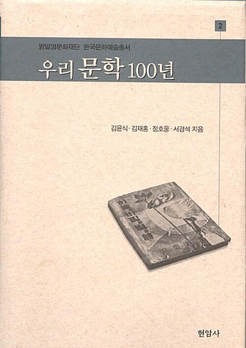 우리 문학 100년