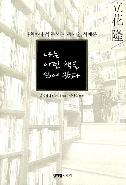 온라인 서점으로 이동 ISBN:8989722004