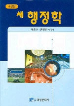 새 행정학 4정판
