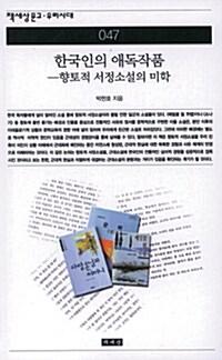 한국인의 애독작품