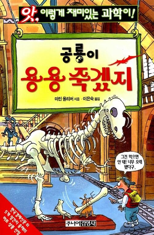 [중고] 공룡이 용용 죽겠지