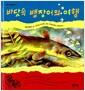 [중고] 바닷속 뱀장어의 여행