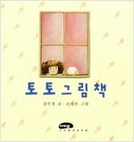 토토그림책 - 전4권