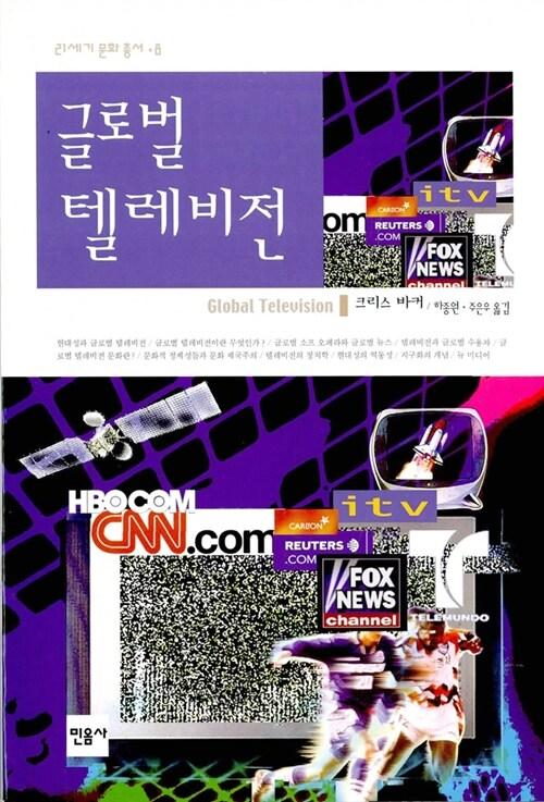 글로벌 텔레비전