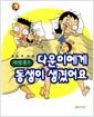 [중고] 비빔툰 3