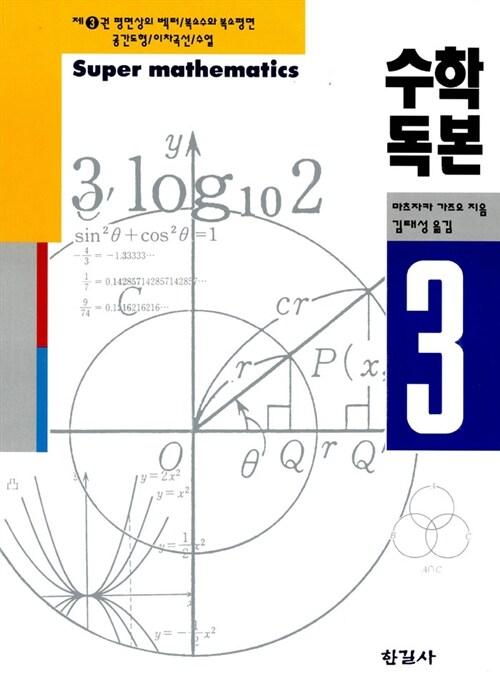수학독본 3