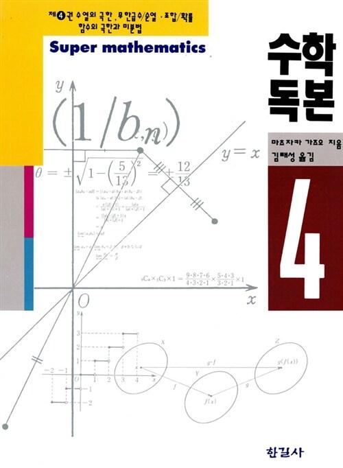 수학독본 4