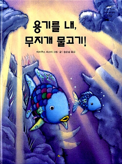 용기를 내, 무지개 물고기