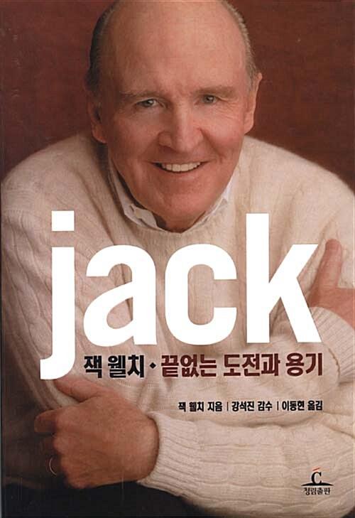 잭 웰치 * 끝없는 도전과 용기