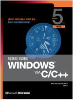 제프리 리처의 Windows via C/C++ (복간판)