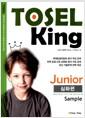 [중고] TOSEL King Junior 심화편 (교재 + 오디오 CD 3장)