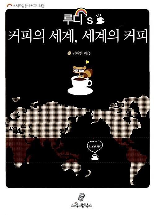 루디s 커피의 세계, 세계의 커피 1