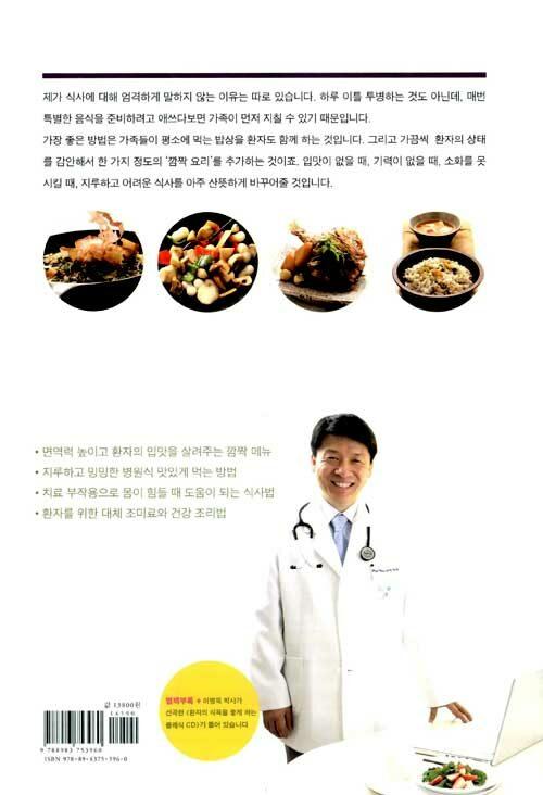 (암 전문의 이병욱 박사의) 간암을 이겨내는 즐거운 밥상