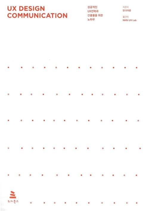 UX디자인 커뮤니케이션 : 성공적인 UX전략과 산출물을 위한 노하우