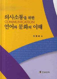 의사소통을 위한 언어와 문화의 이해