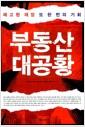 [중고] 부동산 대공황