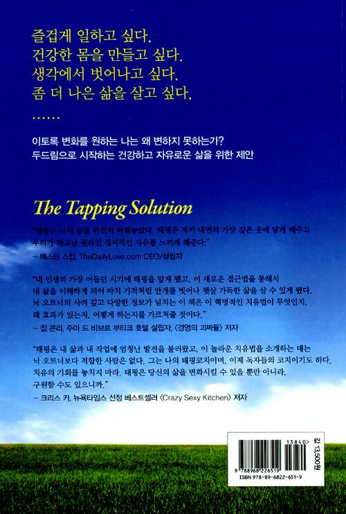 태핑 솔루션 : 몸, 마음, 삶을 변화시키는 치유의 두드림