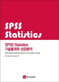 SPSS statistics 기술통계와 상관분석 개정판
