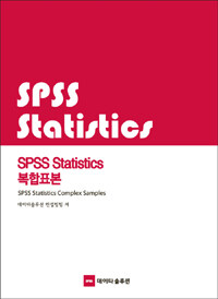 SPSS statistics 복합표본 개정판