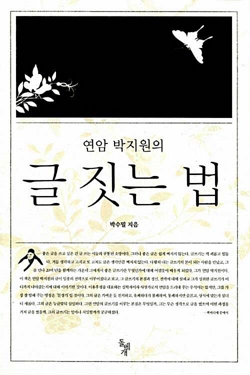 [중고] 연암 박지원의 글 짓는 법